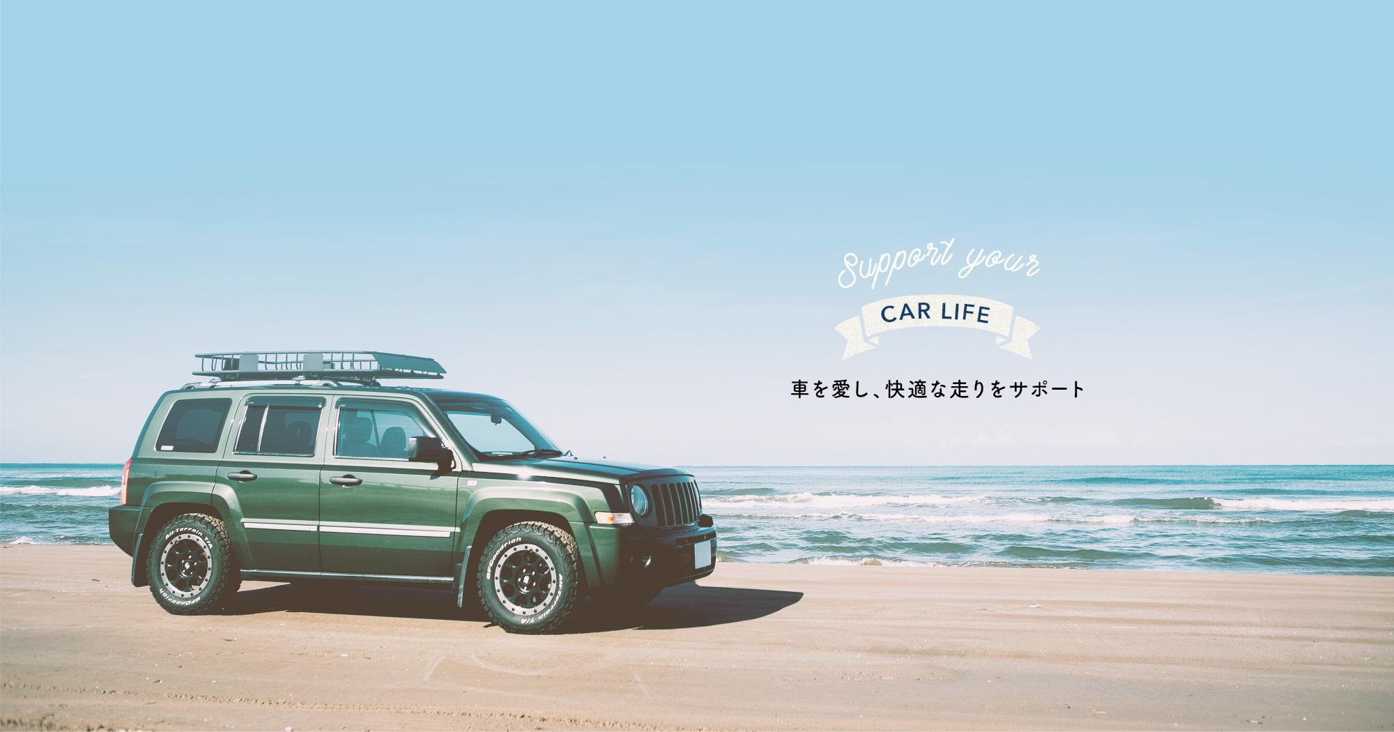 車を愛し、快適な走りをサポート